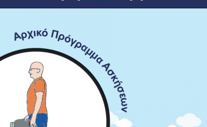 Strength and Balance Home Exercise Booklet for Older People (Greek)