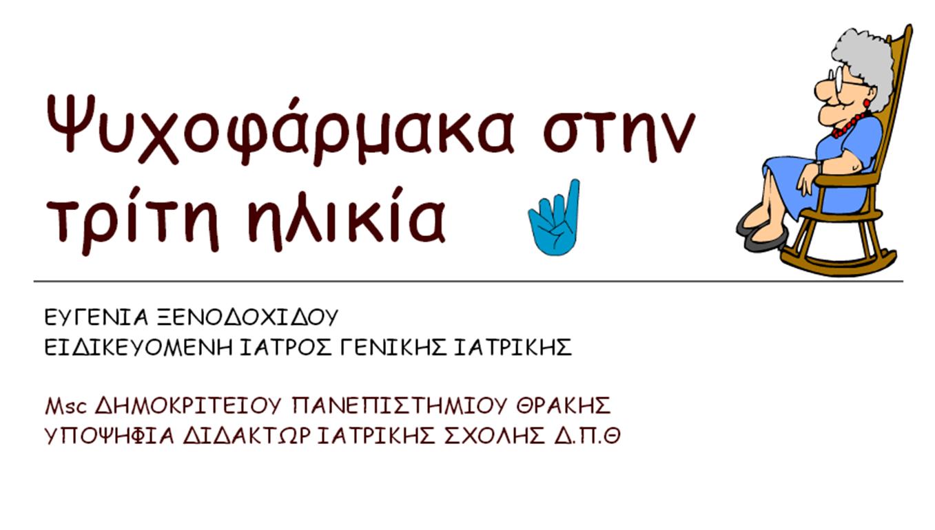 Psychotropic drugs in the elderly (Greek)