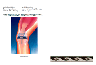 After knee replacement surgery (in Greek)