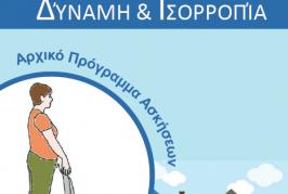 Otago Home Exercise Programme Booklet for Older People (Greek)