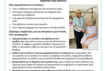 NSW Falls Prevention Program (Greek)