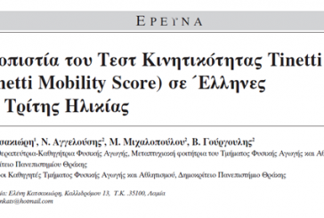 Reliability of the Tinetti Mobility Test (TMS) in the Elderly in Greece
