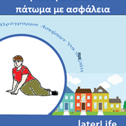 Getting down to and up from the floor safely (Greek)